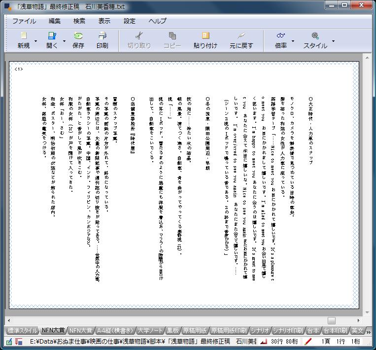 日本ファンタジーノベル大賞 ... : 原稿用紙 印刷 : 印刷